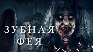 Зубная фея HD 2019 (Ужасы). Best Film - Лучшие Фильмы Ужасов