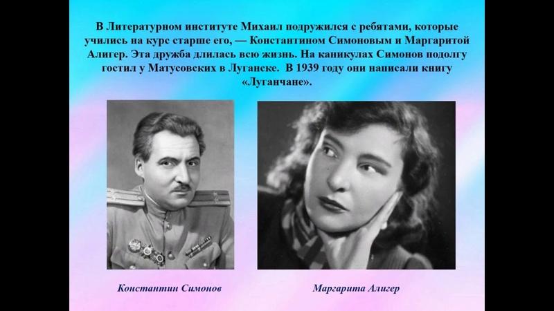 В гостях у песни Такая короткая долгая жизнь К 105 летию со дня рождения М Л Матусовского