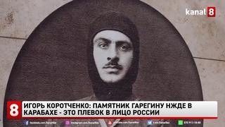 Игорь Коротченко: памятник Гарегину Нжде в Карабахе – это плевок в лицо России