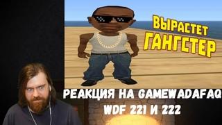 Реакция на Gamewadafaq: WDF 221 и 222