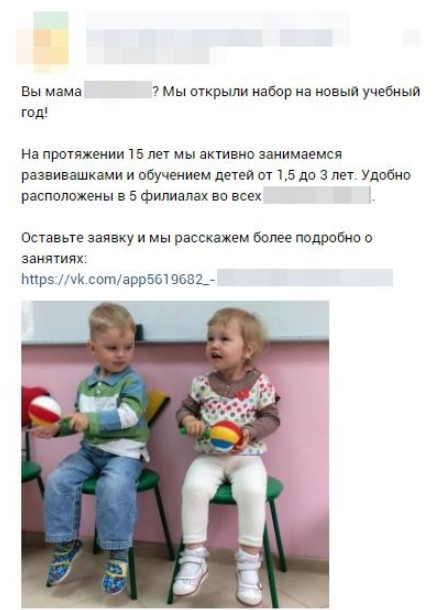 Кейс: 87 клиентов в детский развивающий центр, изображение №13