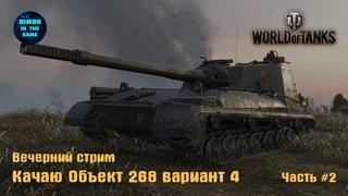 World of Tanks - Качаю Объект 268 вариант 4 - Часть #2   Вечерний стрим.