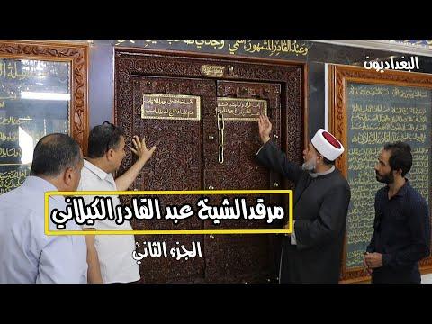 رحلة الى مرقد الشيخ عبد القادر الكيلاني ج2 واهم المعالم