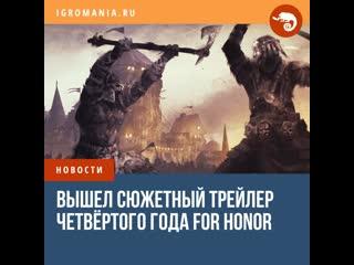 Новый сезон четвёртого года For Honor встречают сюжетным трейлером