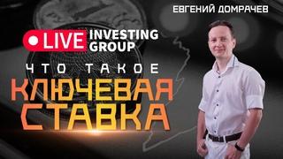 Что такое ключевая ставка? Евгений Домрачев | Live Investing Group