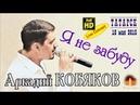 Live Concert/ Аркадий КОБЯКОВ - Я не забуду Татарск, 16.05.2015
