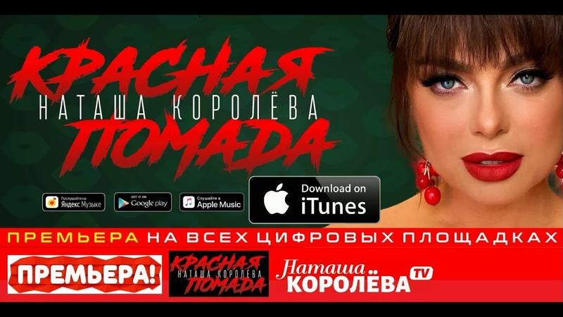 Наташа Королева Красная помада Lyric video 2020