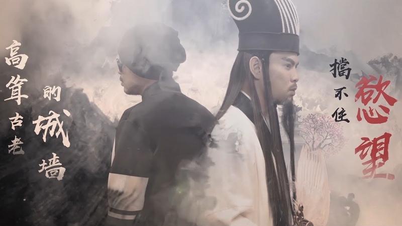 黄明志 Namewee【攻向北方】- 真三国●霸王之业手游主题曲 Ft. 吳慧玲 Ling Goh