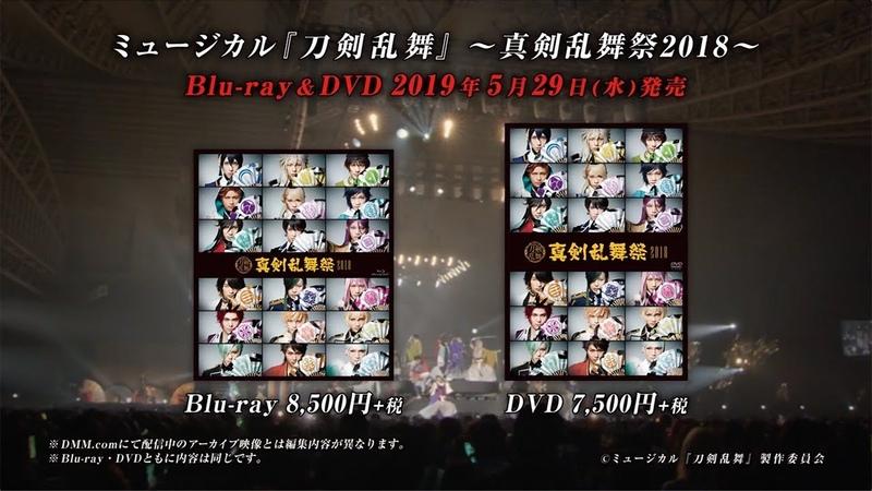 Touken Ranbu Shinken Ranbu Sai 2018 trailer