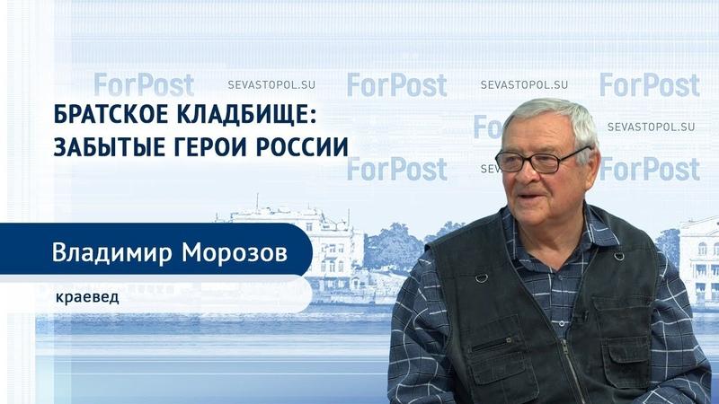Забытые герои России Что с нашей памятью