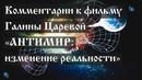 Комментарии к фильму Галины Царевой Антимир изменение реальности