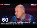 Дмитрий Гордон: пропагандистка Скабеева отстаивает фашистскую идеологию! 60 минут от 12.10.18