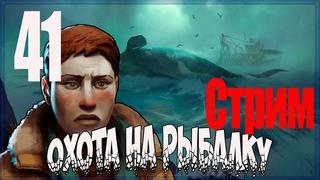 Стрим / The Long Dark: Episode 3 - Сrossroads elegy #41 Охота на рыбалку или конец эпизода