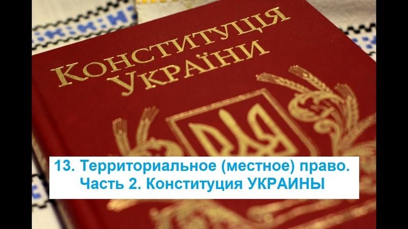 13. Территориальное (местное) право. Часть 2. Конституция УКРАИНЫ или режим Covid-19 самоизоляция