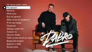 Dabro - Новые и лучшие песни (плейлист 2021)