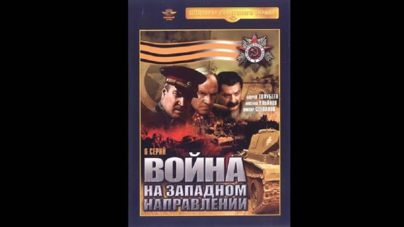Война на западном направлении 5,6 серии (1990год)