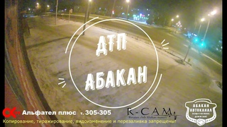 ДТП. Абакан. Перекресток улиц Пушкина и Володарского.