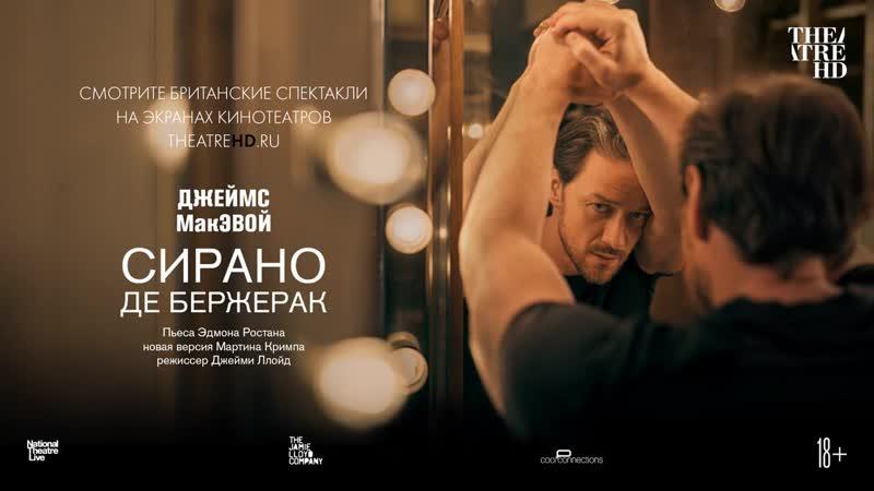 TheatreHD Сирано де Бержерак 18