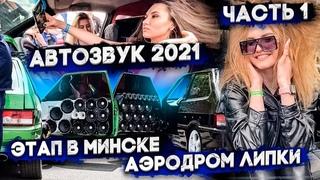 АВТОЗВУК 2021 этап в МИНСКЕ АЭРОДРОМ ЛИПКИ