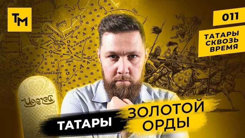 Золотая Орда и Татары Миф и реальность о татарах на Западе и Востоке Татары сквозь время