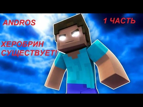 ХЕРОБРИН существует Тайны Minecraft Часть 2 Явление