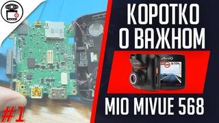 Mio MiVue 568 не работает тачскрин, не загружается | Коротко о важном #1 | SERVICEMAN