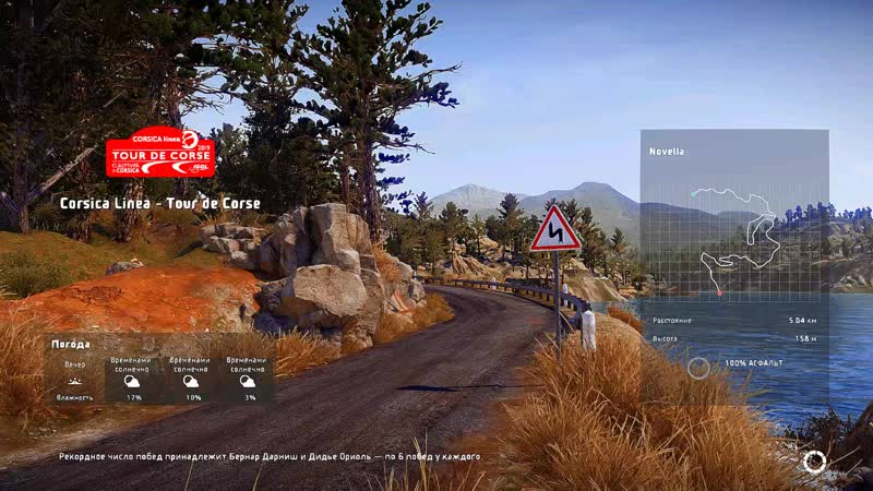 Corsica Rally SS3 - Citroen DS3