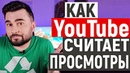 Как YouTube считает просмотры Просмотры в соц. сетях