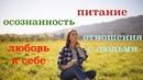 ЧТО ИЗМЕНИЛО МОЮ ЖИЗНЬ К ЛУЧШЕМУ Про осознанность, питание, отношения с людьми и любовь к себе