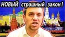 Новый ДИКИЙ закон ГосДумы / Должен знать каждый /прокомментировал Депутат Бондаренко