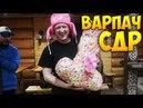 ДЕНЬ РОЖДЕНИЯ ВАРПАЧА, ПОДАРОК ДЛЯ ЮТУБЕРА - ВЛОГ ЕВГЕХИ