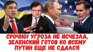 ✅ Мощная поддержка США! Путин и его ЭФСбэшная верхушка в Ауте! Саакашвили предрек крах России.