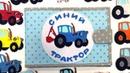 Едет Синий трактор - Сказка поиграйка для детей малышей - Учим цвета и звуки животных