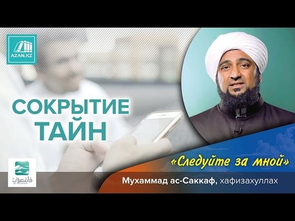 Лекция 1. Сокрытие тайн (Цикл: Следуйте за мной ) - Мухаммад ас-Саккаф |