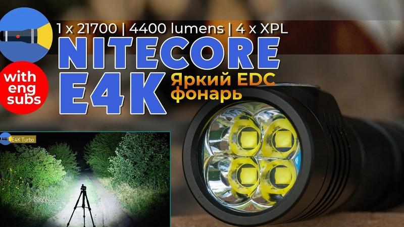 🔦 4K Обзор яркого EDC фонаря Nitecore E4K 4400 люмен 21700