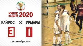 Кубок Казани по мини-футболу 2020. КАЙРОС vs УРМАРЫ. 3:1(1:1)