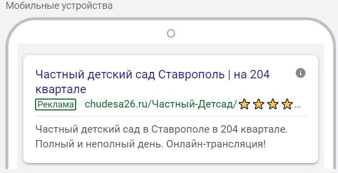 Гугл Эдс