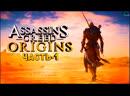 Assassin's Creed Origins Прохождение игры - (Часть - 1)
