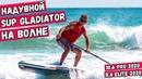 SUP серфинг на сапборде Gladiator SUP Gladiator 10 6 Pro сапборд гладиатор 2020