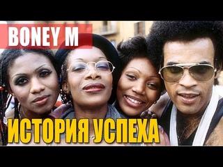 Boney M   История легендарной группы диско