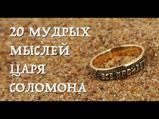 Мудрые мысли царя Соломона