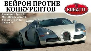 Bugatti Veyron.ПРОТИВ САМЫХ БЫСТРЫХ КОНКУРЕНТОВ.