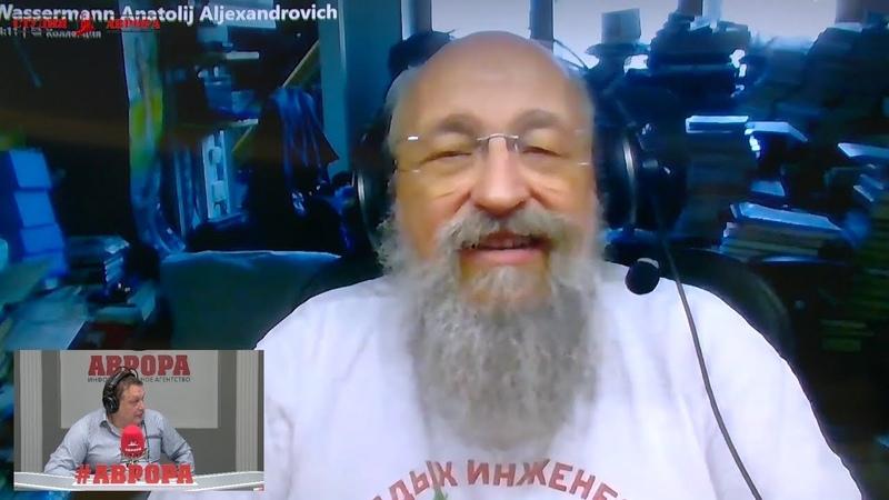 Радио Аврора 21 10 2020 Анатолий Вассерман