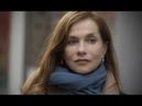 Она / Elle 2016 Дублированный трейлер HD