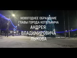 Новогоднее обращение главы города Котельнича