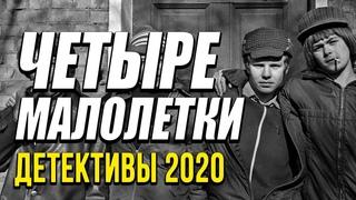 Премьера детектив про российский бизнес [[ ЧЕТЫРЕ МАЛОЛЕТКИ ]] Русские детективы 2020 новинки