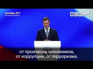 Что обещала Единая Россия СЕМЬ  лет назад. Путин и Медведев на XII съезде «Единой