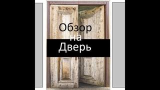 Самый противный звук в мире. | Обзор на дверь.