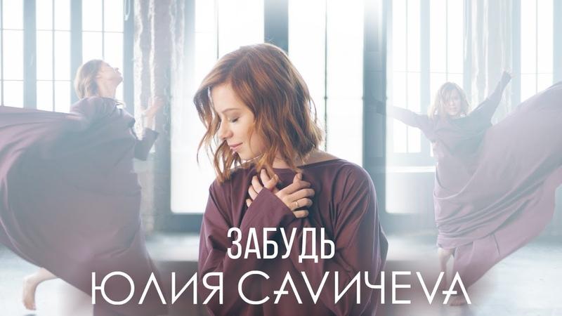 Юлия Савичева Забудь премьера клипа