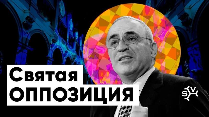 Святая оппозиция Гарри Каспаров
